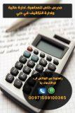 مدرس خاص للمحاسبة  ادارة مالية والتكاليف