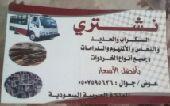 الرياض - شرا سكراب حديد نحاس