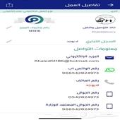 مندوب توصيل في مدينة الدمام والظهران والخبر