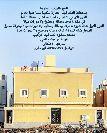 عماره دورين وملحق مخطط الملك فهد مساحة 540م