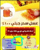 عسل سدر اصلي صافي مضمون