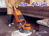 تنظيف مجالس كنب موكيت استراحات خزانات