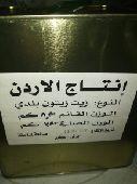 زيت زيتون عضوي طبيعي اردني