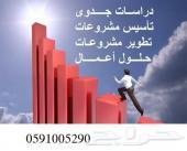دراسات الجدوى المتخصصة لكافة الجهات التمويلية