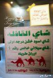شاي القافله العراقي