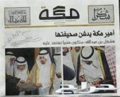 للبيع جريدة مكة ( العدد الاول )