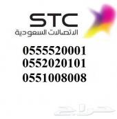 ارقام STC مميزه شحن