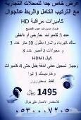 كاميرات مراقبة تيربو HD عرض خاص جدا بالتركيب