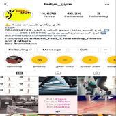 للبيع اشتراك في نادي نسائي مدة سنة في مدينة جدة