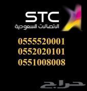 STC ارقام مميزه VIP