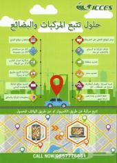 جهاز تتبع السيارات لحماية سيارتك من التلاعب