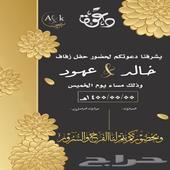 تصميم دعوة زفاف