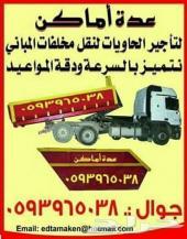 تأجير حاويات شرق الرياض شمال الرياض