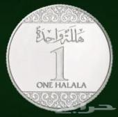 هدية هللة الملك سلمان مع كل عملة معدنية