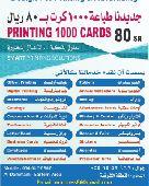 مطابع البيرق للطباعة والدعاية والاعلان
