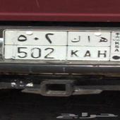 لوحة سياره ه ا ك 502