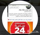 نوفر حجوزات طيران صعبه أبو همام 0500019331