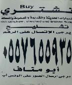 الرياض تشليح  لشراء السيارات مصدومه تشليح