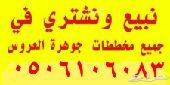جوهره العروس 1ع السعر 230الف