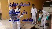 شركة تنظيف منازل وتنظيف خزانات ومسابح ومجا