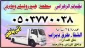 سطحه حي الحزم المروه طريق ديراب 0503770038