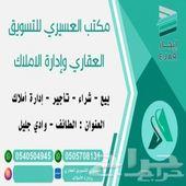 عمارة للبيع بالحويه حي سلطانه بالطائف