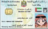 هوية امارتية للسعوديين والخليجين عامة