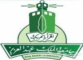تقديم اعفاء جامعة الملك عبدالعزيز  بجدة