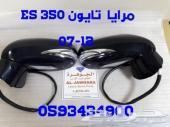 قطع غيار لكزس جدة طقم مرايا اشارةES2007