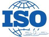 أحصل علي شهادة الجودة العالمية ISO