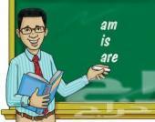 مدرس لغة إنجليزية بالأحساء جوال 0542260935