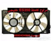 مراوح كاملة LEXUS ES 350 2008الجوهرة لكزس