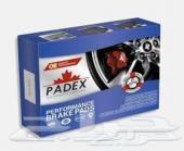 اقمشه PADEX سيراميك لسيارات دودج