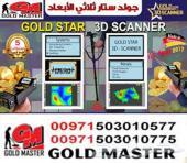 جهاز GOLD STAR 3D للكشف عن الكنوز والذهب
