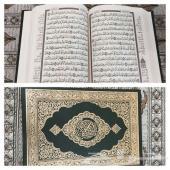مصحف السعدي ...القرآن الكريم