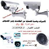 كاميرات للحماية من اللصوص والخادمات ب 40 ريال