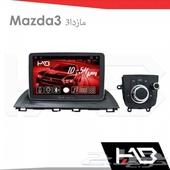 شاشة مازدا 3 من هاب hab 2013-2019 MAZDA