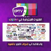 اجمل الافلام والقنوات المشفرة والمفتوحة IPTV