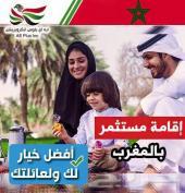 استخراج اقامة بالمملكة المغربية الساحرة