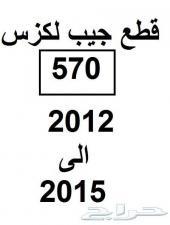 قطع واكسسوارات لكزس 570 موديلات 2012 الى 2015