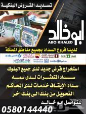 خدمات بنكية 0580140