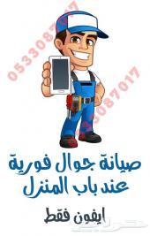 صيانة منزلية بأقل الأسعار iphone5 ب 65ريال