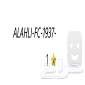 ID اي دي ب اسم الاهلي للبيع لاعلى سوم