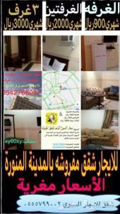 غرفتين مفروشة1550ريال شهري و3غرف2250ريال شهري