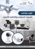كاميرات مراقبه شبكات وانظمه امنيه وسنترالات