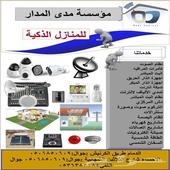 تركيب كاميرات مراقبة وأنظمة متنوعه