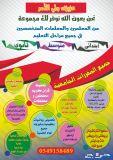 مدرس خصوصي في الرياض