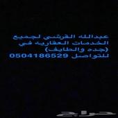 عبدالله القرشي لجميع الخدمات العقاريه في ( جده والطايف)