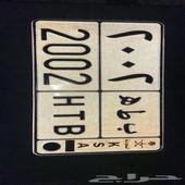 لوحة للبيع ب ط ه 2002