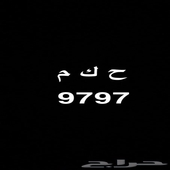 لوحة سيارة للبيع  ح ك م  9797